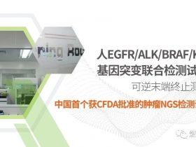 燃石医学获批中国首个肿瘤NGS检测试剂盒!
