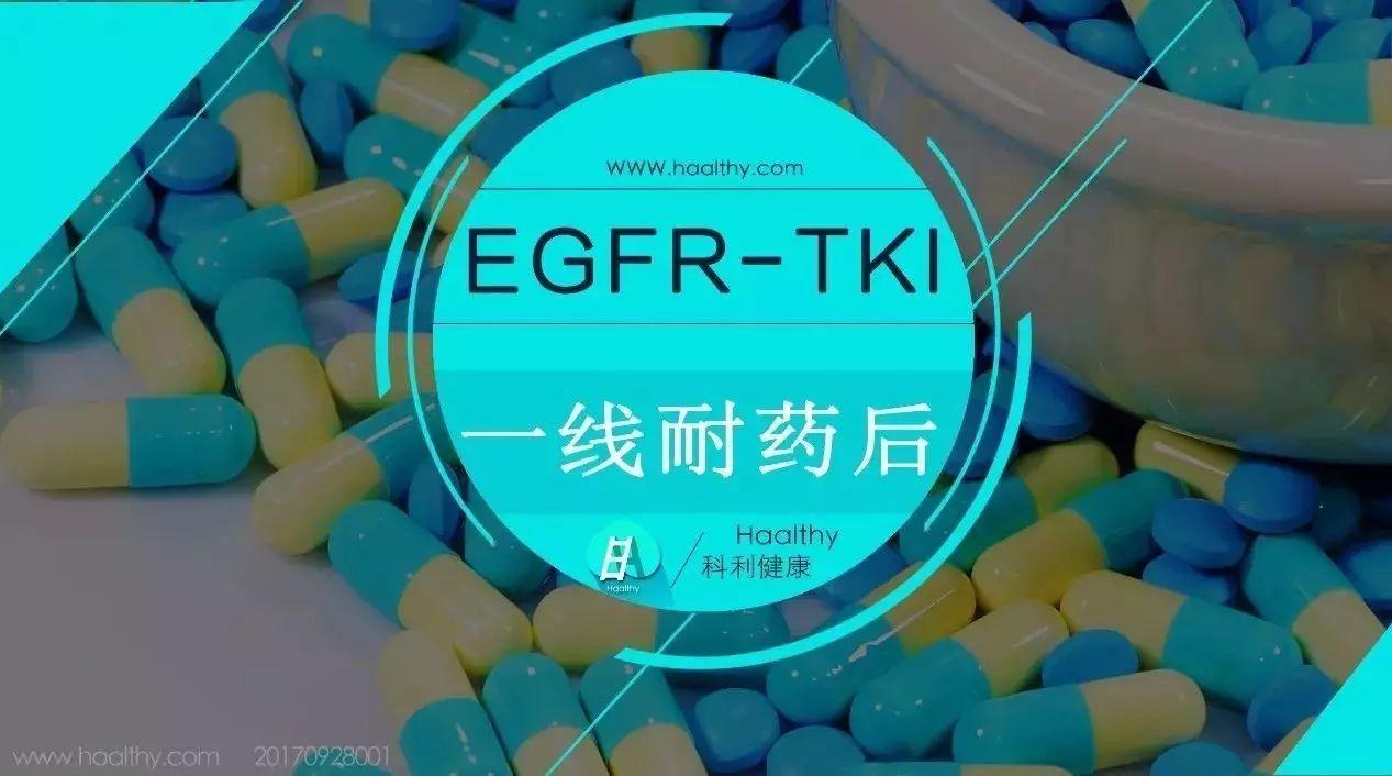 EGFR突变一线靶向治疗耐药,没有T790M突变怎么办?PD-L1