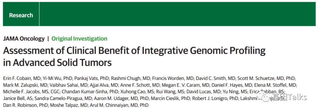 NGS对晚期癌症患者的用处有多大?